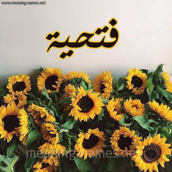 صورة اسم فتحية Fathia شكل 17 صوره دوار الشمس للإسم بخط رقعة