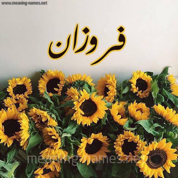 صورة اسم فروزان frwzan شكل 17 صوره دوار الشمس للإسم بخط رقعة