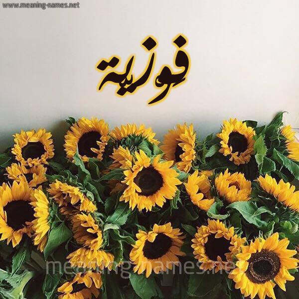 صورة اسم فَوْزيّة fawzia شكل 17 صوره دوار الشمس للإسم بخط رقعة