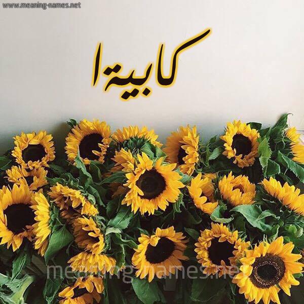 صورة اسم كابيةا Kabieyah شكل 17 صوره دوار الشمس للإسم بخط رقعة
