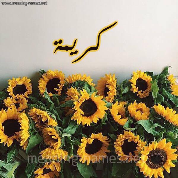 صورة اسم كريمة Karema شكل 17 صوره دوار الشمس للإسم بخط رقعة