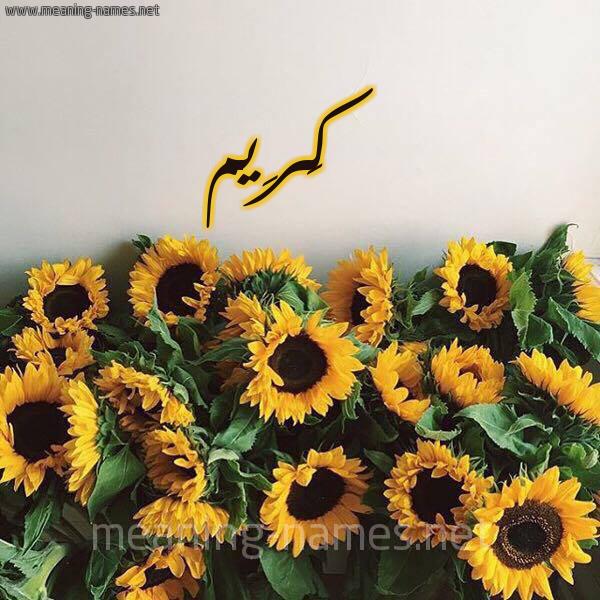 صورة اسم كَرِيم KAREIM شكل 17 صوره دوار الشمس للإسم بخط رقعة