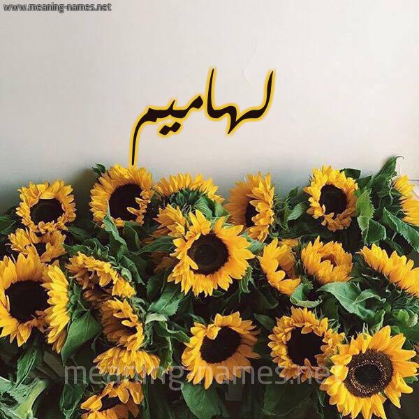 صورة اسم لهاميم Lhamym شكل 17 صوره دوار الشمس للإسم بخط رقعة