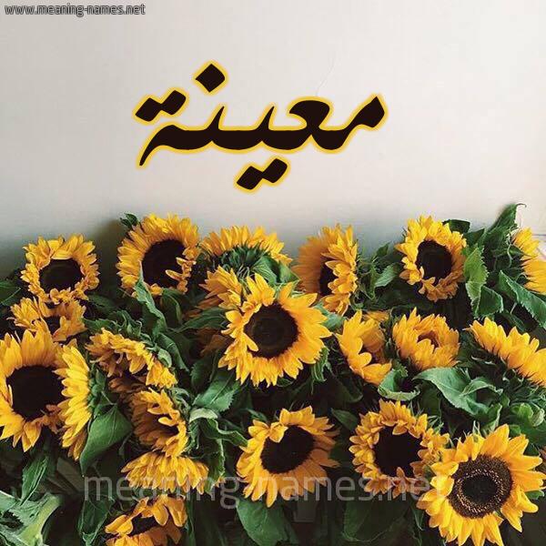 صورة اسم معينة M'ynh شكل 17 صوره دوار الشمس للإسم بخط رقعة