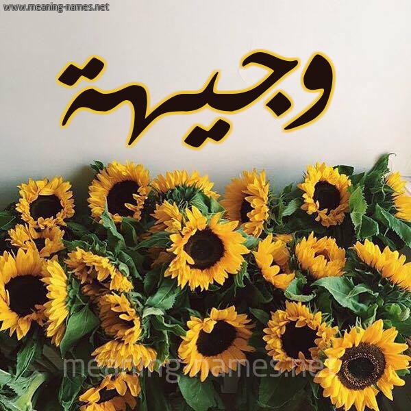 شكل 17 صوره دوار الشمس للإسم بخط رقعة صورة اسم وجيهة Wjyha