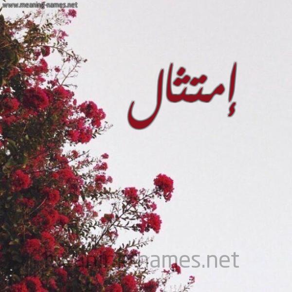 صورة اسم إمتثال EMTTHAL شكل 18 صوره الورد الأحمر للإسم بخط رقعة