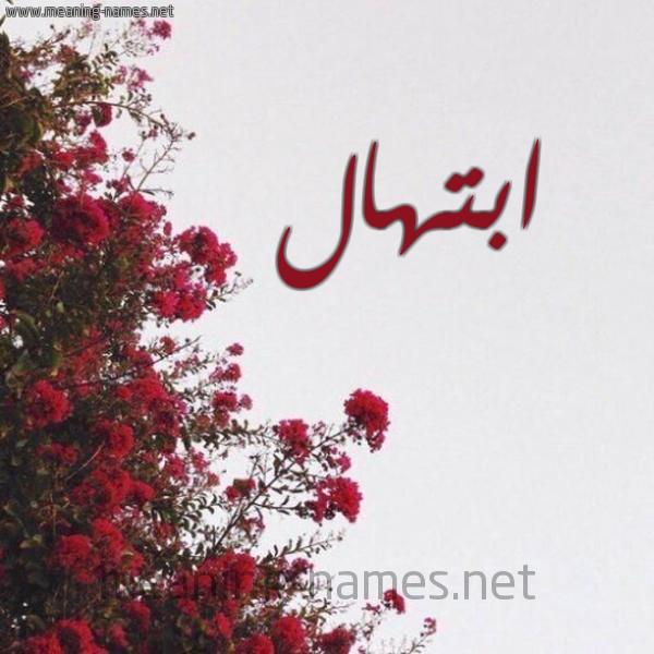 صورة اسم ابتهال Abthal شكل 18 صوره الورد الأحمر للإسم بخط رقعة