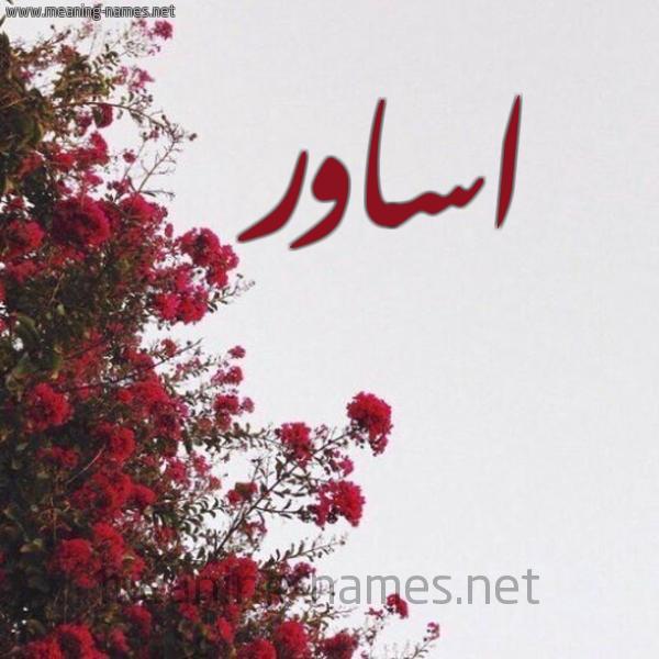 صور اسم اساور قاموس الأسماء و المعاني