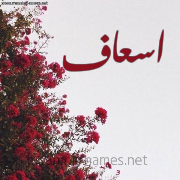 شكل 18 صوره الورد الأحمر للإسم بخط رقعة صورة اسم اسعاف ASAAF