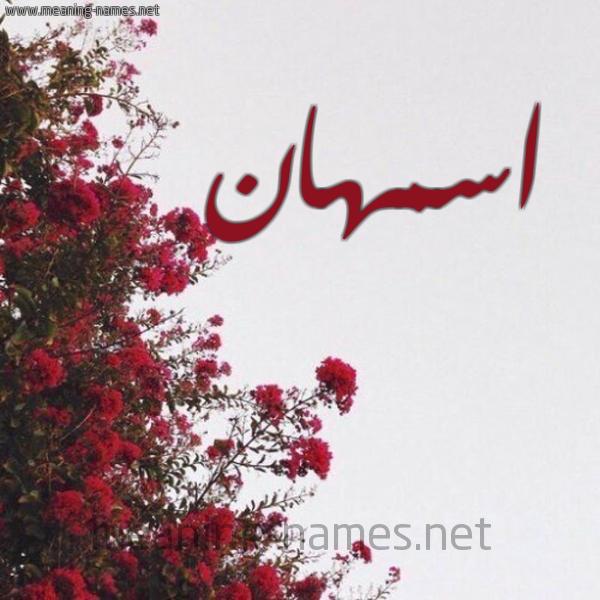 صورة اسم اسمهان Asmahan شكل 18 صوره الورد الأحمر للإسم بخط رقعة