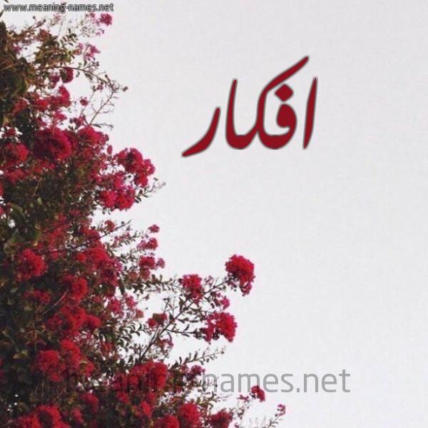 صورة اسم افكار AFKAR شكل 18 صوره الورد الأحمر للإسم بخط رقعة