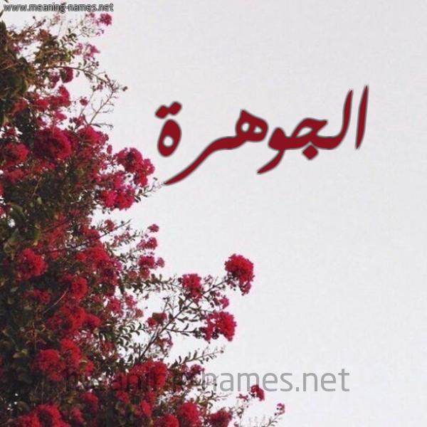 صورة اسم الجوهرة Al-Jwhrh شكل 18 صوره الورد الأحمر للإسم بخط رقعة