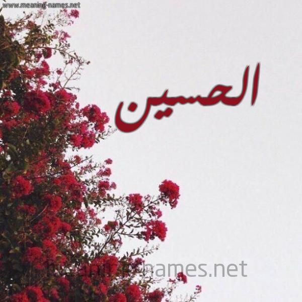 صورة اسم الحسين Alhussain شكل 18 صوره الورد الأحمر للإسم بخط رقعة