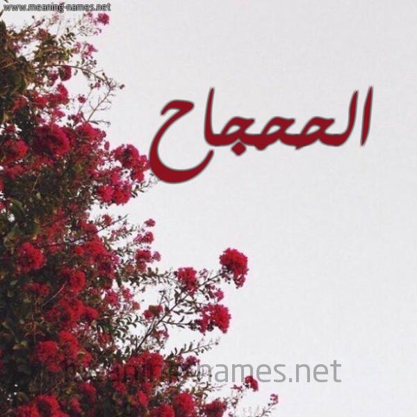 شكل 18 صوره الورد الأحمر للإسم بخط رقعة صورة اسم الحَحْجاح ALHAHGAH