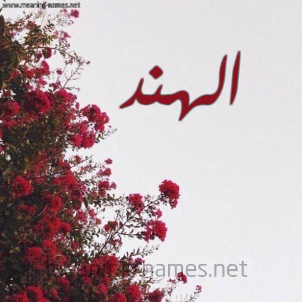 صورة اسم الهند ALHND شكل 18 صوره الورد الأحمر للإسم بخط رقعة