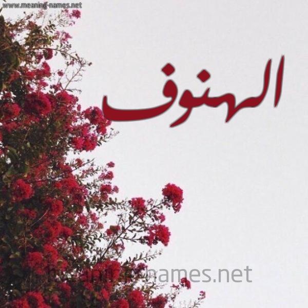 كل زخرفة وحروف الهنوف زخرفة أسماء كول
