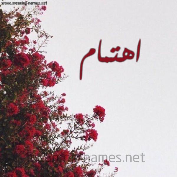 شكل 18 صوره الورد الأحمر للإسم بخط رقعة صورة اسم اهتمام Ahtmam