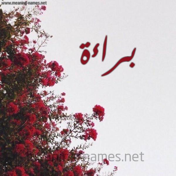 صورة اسم براءة Braah شكل 18 صوره الورد الأحمر للإسم بخط رقعة