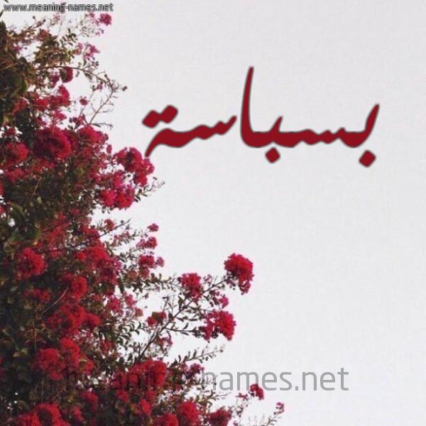 شكل 18 صوره الورد الأحمر للإسم بخط رقعة صورة اسم بسباسة Bsbas'h