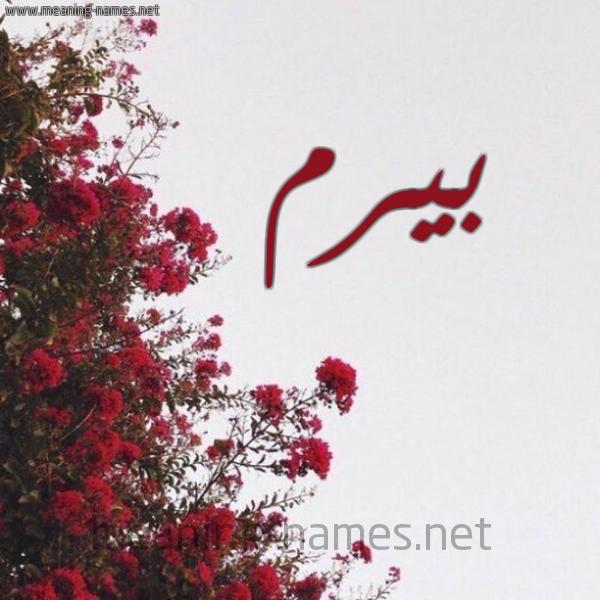 صورة اسم بيرم Birm شكل 18 صوره الورد الأحمر للإسم بخط رقعة