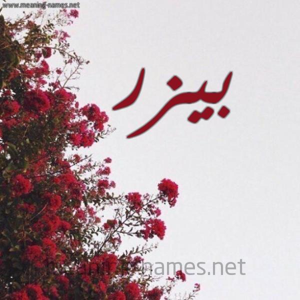 صورة اسم بيزر Byzr شكل 18 صوره الورد الأحمر للإسم بخط رقعة