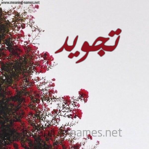 صورة اسم تجويد Tjwyd شكل 18 صوره الورد الأحمر للإسم بخط رقعة