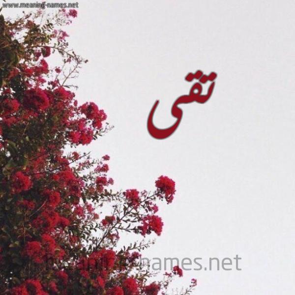 صورة اسم تقى Toka شكل 18 صوره الورد الأحمر للإسم بخط رقعة