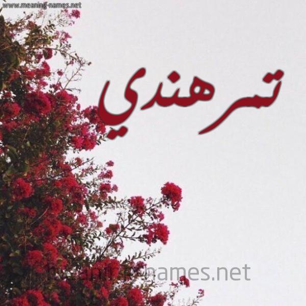 صورة اسم تمرهندي Tmrhndy شكل 18 صوره الورد الأحمر للإسم بخط رقعة