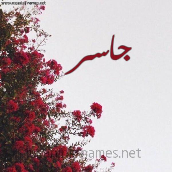 صورة اسم جاسر Jasr شكل 18 صوره الورد الأحمر للإسم بخط رقعة