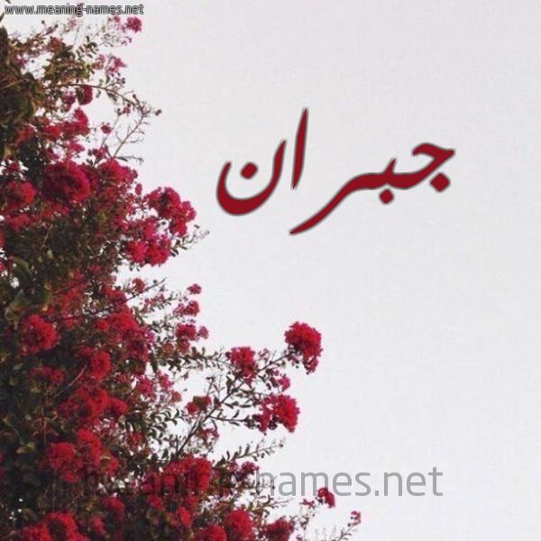 صورة اسم جبران Jbran شكل 18 صوره الورد الأحمر للإسم بخط رقعة