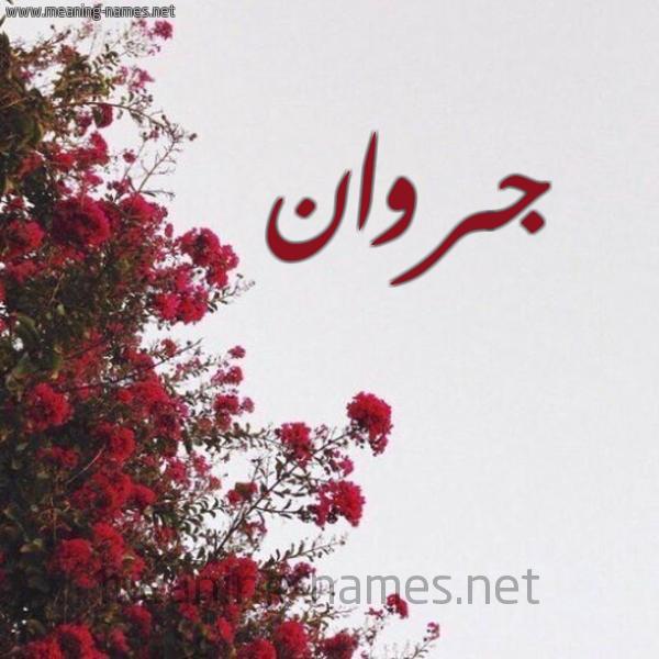 صورة اسم جروان Jarwan شكل 18 صوره الورد الأحمر للإسم بخط رقعة