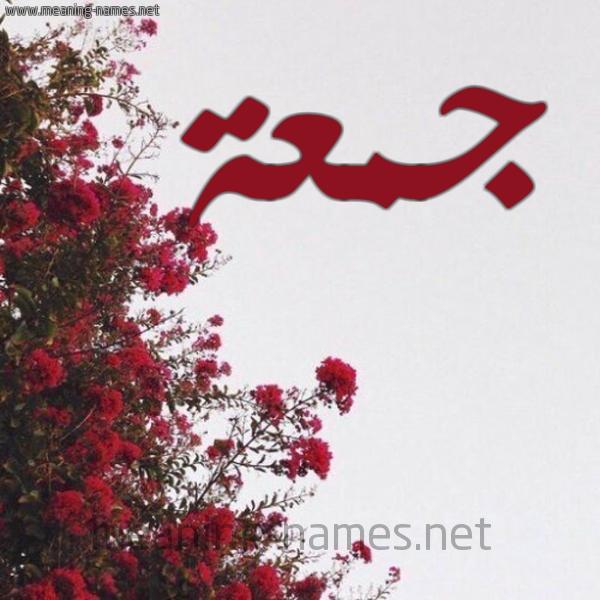 صورة اسم جمعة Jomaa شكل 18 صوره الورد الأحمر للإسم بخط رقعة
