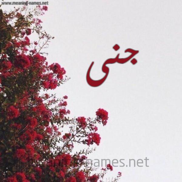 جنى شكل 18 صوره الورد الأحمر للإسم بخط رقعة كتابة على الورد 2021