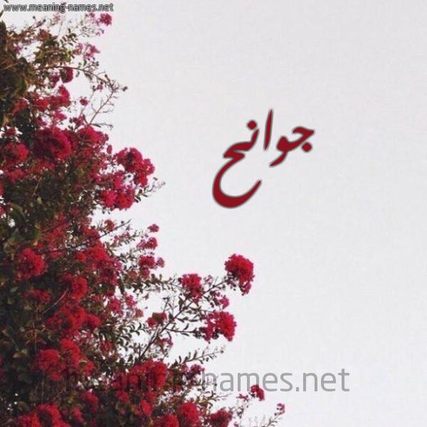 صورة اسم جوانح Jwanh شكل 18 صوره الورد الأحمر للإسم بخط رقعة