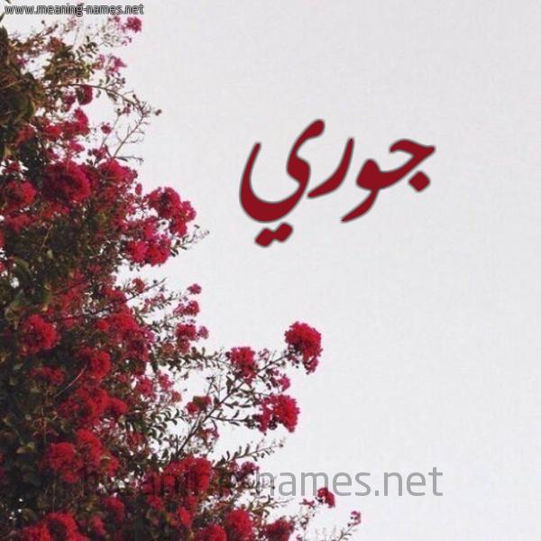 صورة اسم جوري Jory شكل 18 صوره الورد الأحمر للإسم بخط رقعة