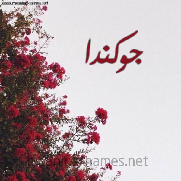 صورة اسم جوكندا GOKNDA شكل 18 صوره الورد الأحمر للإسم بخط رقعة
