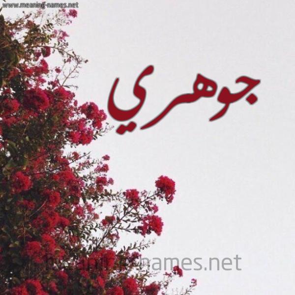 صورة اسم جوهري Jwhry شكل 18 صوره الورد الأحمر للإسم بخط رقعة
