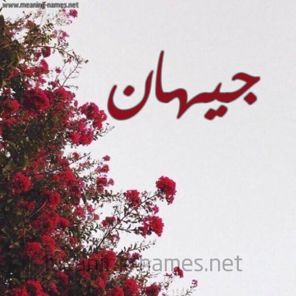 شكل 18 صوره الورد الأحمر للإسم بخط رقعة صورة اسم جيهان Jehan
