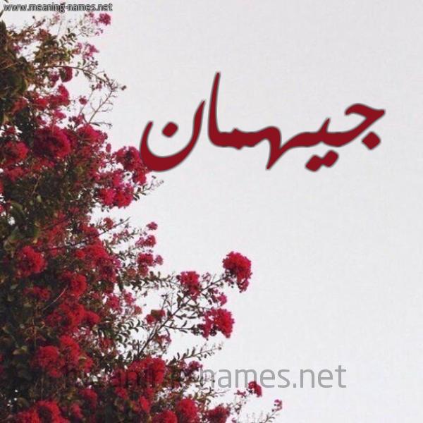 صورة اسم جيهمان Jyhman شكل 18 صوره الورد الأحمر للإسم بخط رقعة