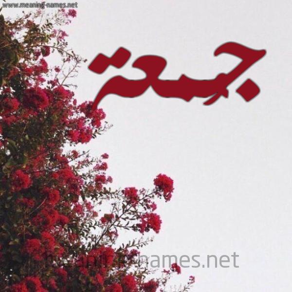 صورة اسم جُمعة GOMAH شكل 18 صوره الورد الأحمر للإسم بخط رقعة