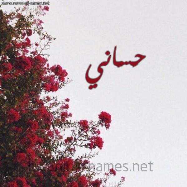 صورة اسم حَسّاني HASANI شكل 18 صوره الورد الأحمر للإسم بخط رقعة