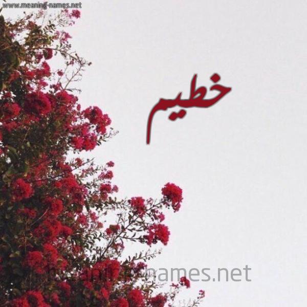 شكل 18 صوره الورد الأحمر للإسم بخط رقعة صورة اسم خطيم KHTIM