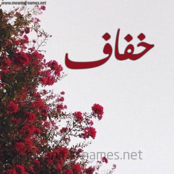 صورة اسم خفاف Khfaf شكل 18 صوره الورد الأحمر للإسم بخط رقعة