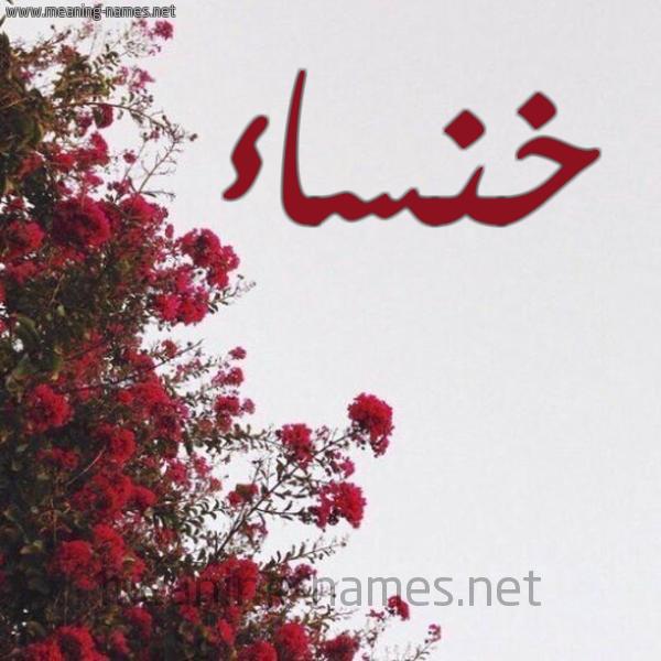 صورة اسم خنساء Khnsaa شكل 18 صوره الورد الأحمر للإسم بخط رقعة
