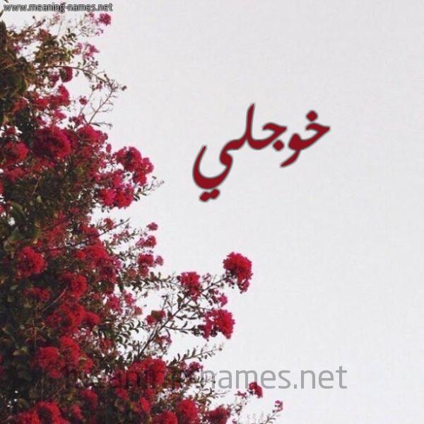 صورة اسم خوجلي Khwjly شكل 18 صوره الورد الأحمر للإسم بخط رقعة