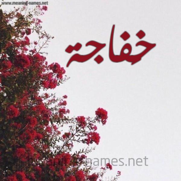 صورة اسم خَفاجة KHAFAGH شكل 18 صوره الورد الأحمر للإسم بخط رقعة
