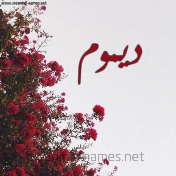 صورة اسم ديموم Dymwm شكل 18 صوره الورد الأحمر للإسم بخط رقعة