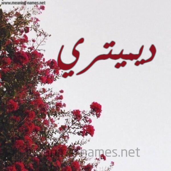 صورة اسم ديميتري DIMITRI شكل 18 صوره الورد الأحمر للإسم بخط رقعة
