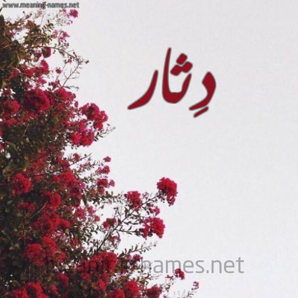 صورة اسم دِثار DETHAR شكل 18 صوره الورد الأحمر للإسم بخط رقعة