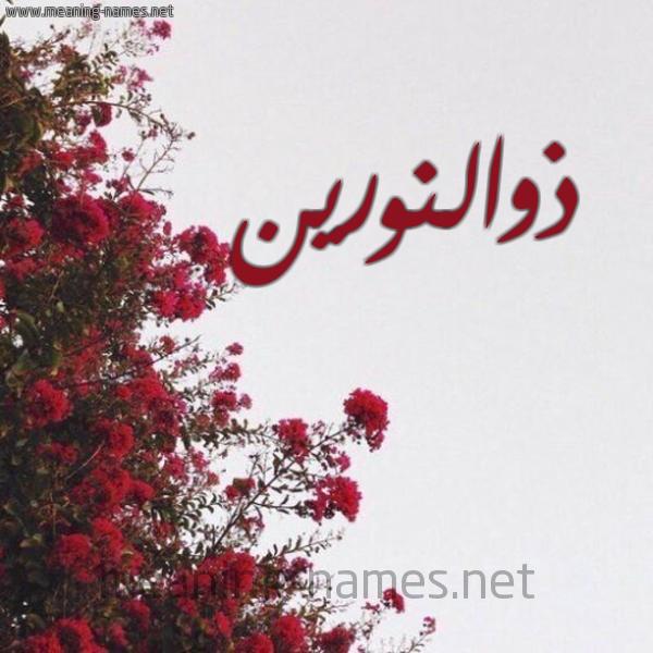 صورة اسم ذوالنورين Dhwalnwryn شكل 18 صوره الورد الأحمر للإسم بخط رقعة